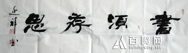 刘延祥作品