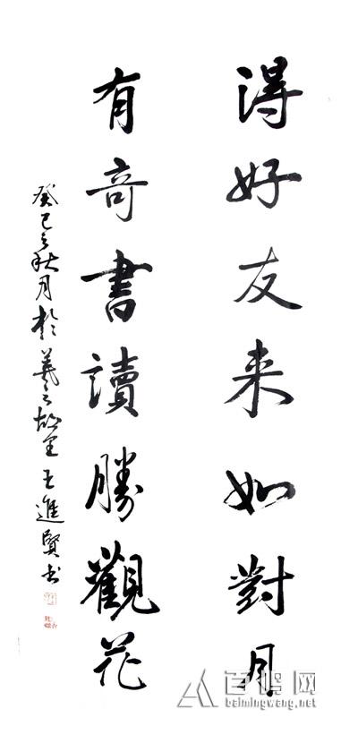 王进贤作品