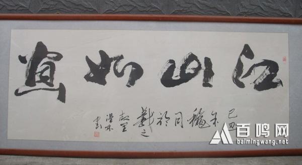 武汉林作品